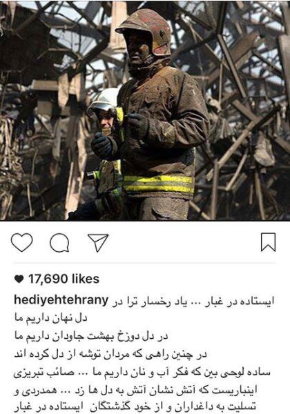 واکنش زیبای هدیه تهرانی به حادثه پلاسکو +عکس