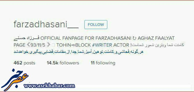 فرزاد حسنی صفحه اینستاگرامش را بست! +عکس