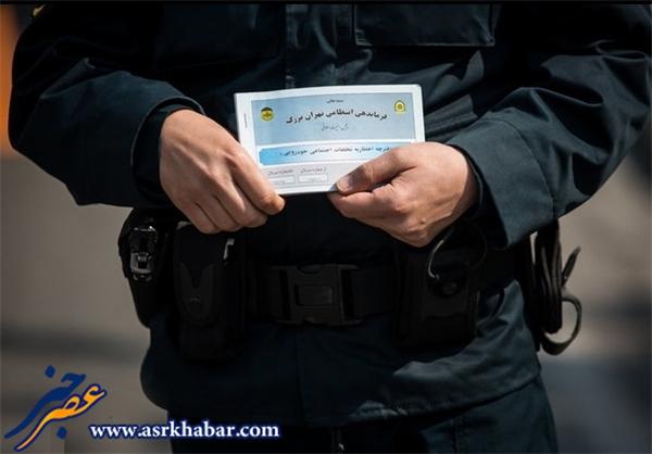 جزئیات دفترچه جریمه گشت ارشاد (+عکس)