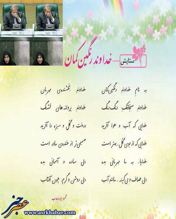 شعر نماینده زن مجلس، باعث خنده لاریجانی شد (+عکس)