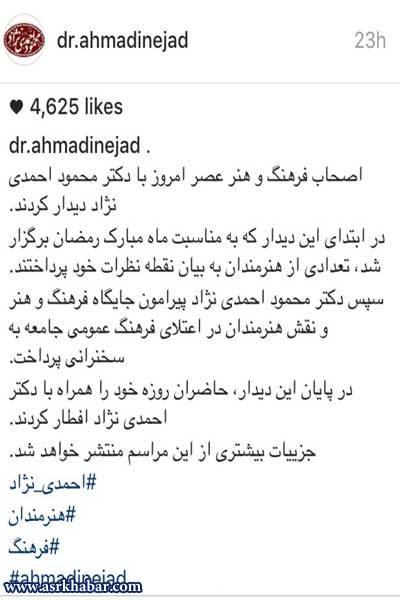 هنرمندان به افطاري احمدي نژاد نرفتند(+عكس)