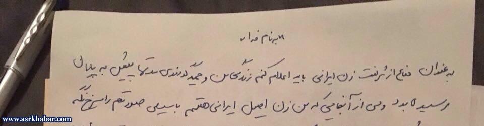 نامه همسر حمید گودرزی از آمریکا: با یک چمدان از زندگی بیرون آمدم (+عکس)