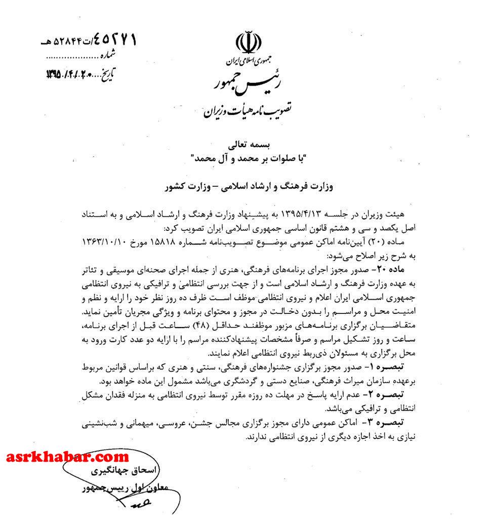 برگزاری کنسرت و شب نشینی و مهمانی مجوز ناجا نمی خواهد (+سند)