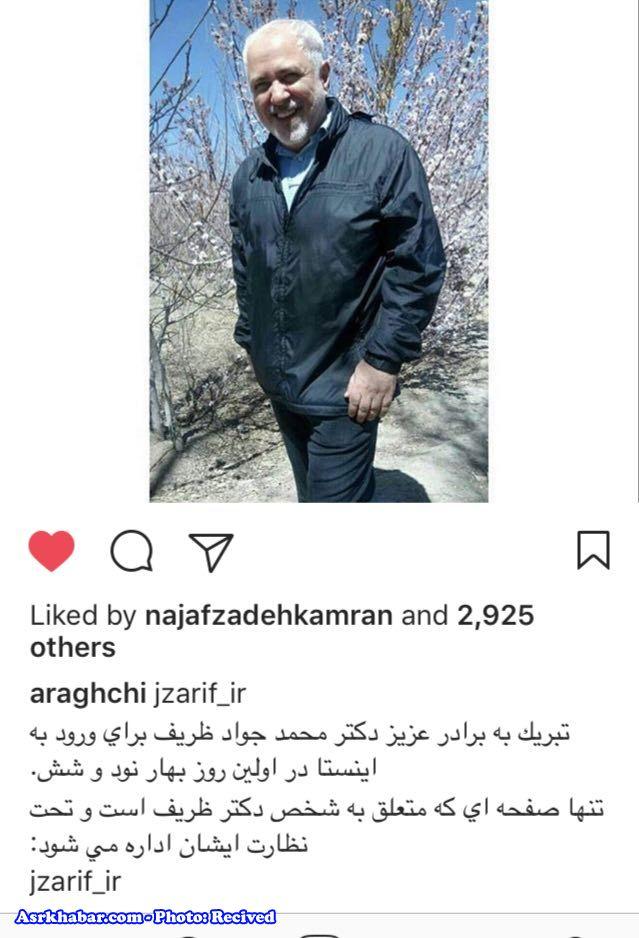 جواد ظريف رسما وارد اينستاگرام شد (عكس)