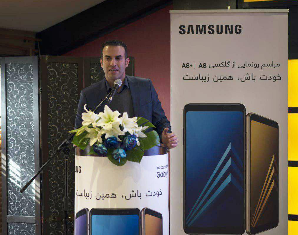 رونمایی از گوشیهای گلکسی A8 و A8+ سامسونگ در تهران