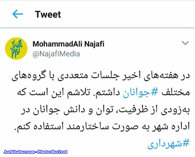 لشگر پیرمردها در راه شهرداری تهران