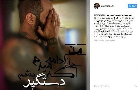 بازگشت امیر تتلو به زندان(+ عکس)