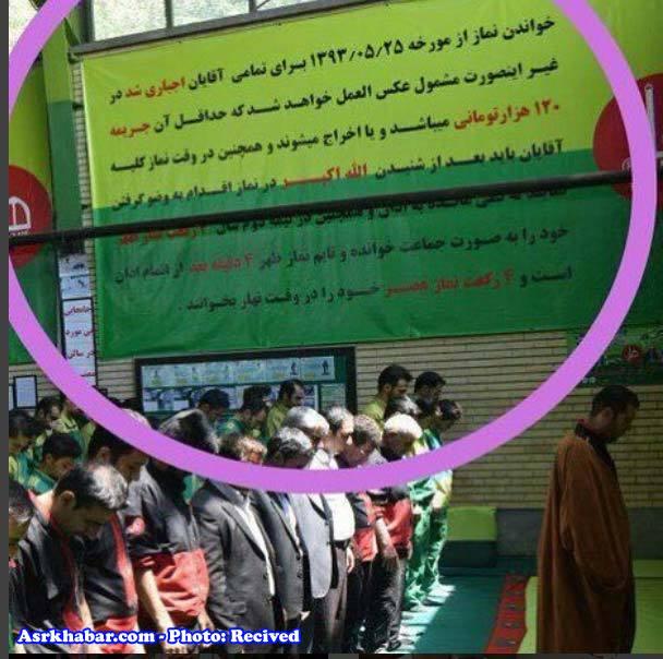 علت جریمه کردن کارگران برای نماز نخواندن (+عکس)