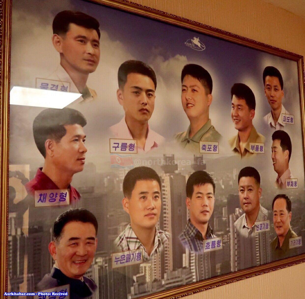 مدل موی مجاز زنان و مردان در کره شمالی (عکس)