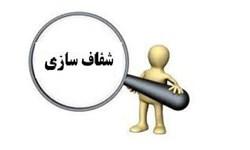نحوه انتصاب مدیر روابط عمومی شرکت دخانیات در ایستگاه شفافیت وزارت کار