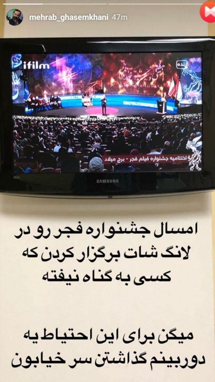 کنایه محراب قاسمخانی به نحوه پوشش مراسم اختتامیه جشنواره فیلم فجر در تلویزیون (+عکس)