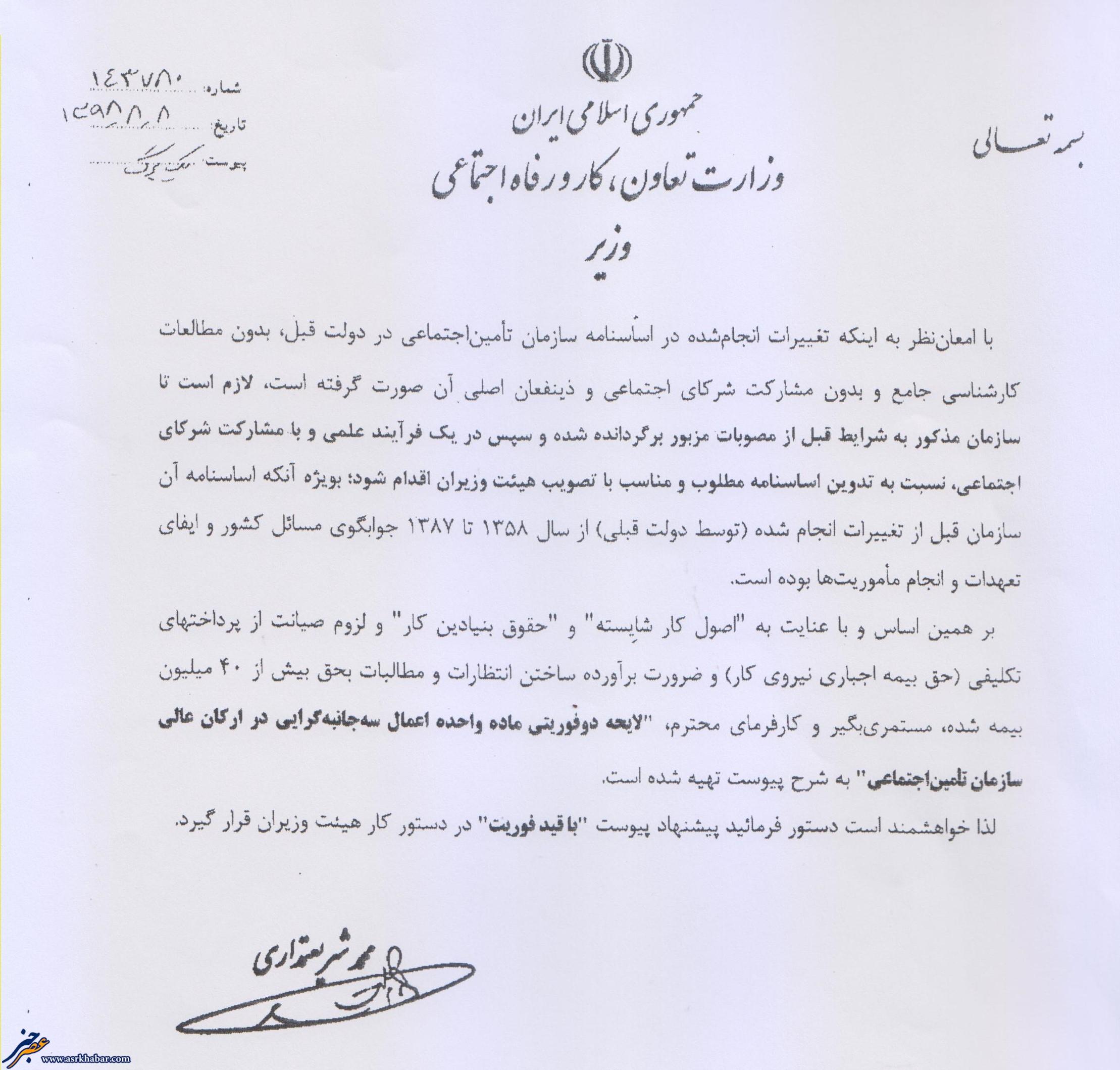 نامه وزير كار به معاون اول رئيس جمهور براي اعمال سه جانبه گرايي در اركان عالي سازمان تامين اجتماعي(+سند)